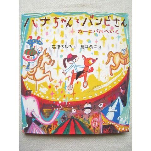 荒井良二「ハナちゃんとバンビさん カーニバルへいく」 - 児童書、絵本 -【garitto】
