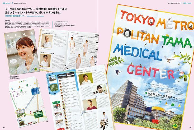 構成・レイアウト・デザインで魅せる 学校・施設案内グラフィックス / PIE International + PIE BOOKS