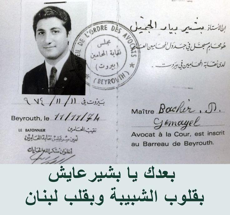 President Martyr Bechir Pierre Gemayyel