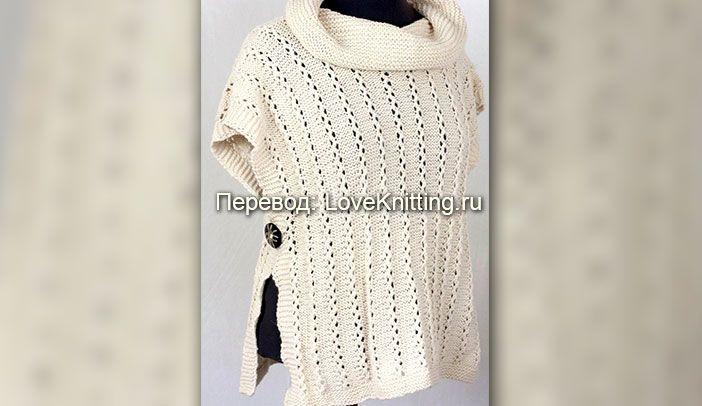 Пончо на двух пуговицах | Loveknitting.ru