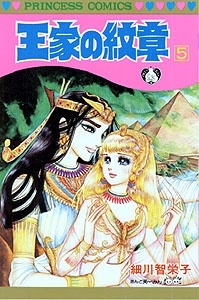 王家の紋章 - Ouke no Monshou (I used to have this set. My favorite manga, and this story got me interested in ancient civilizations).