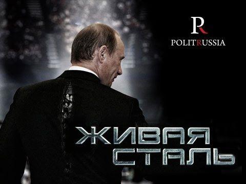 Несгибаемый Путин