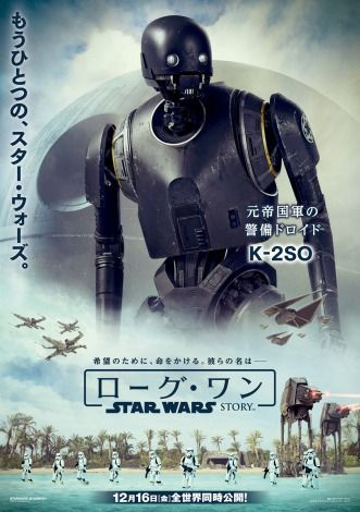 「スター・ウォーズ」最新作、『ローグ・ワン /スター・ウォーズ・ストーリー』(12月16日)K-2SO(アラン・デュディック)(C) 2016 Lucasfilm Ltd. All Rights Reserved.