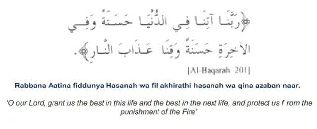 Umrah Dua During Tawaaf