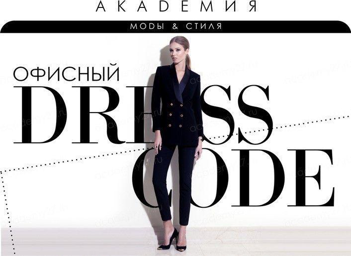 ✿ Деловой дресс-код (три направления). Какое используете Вы?http://academiya-style.ru/?utm_medium=affiliate&utm_source=oxanashubina