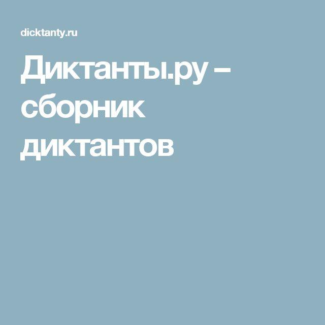 Диктанты.ру – сборник диктантов