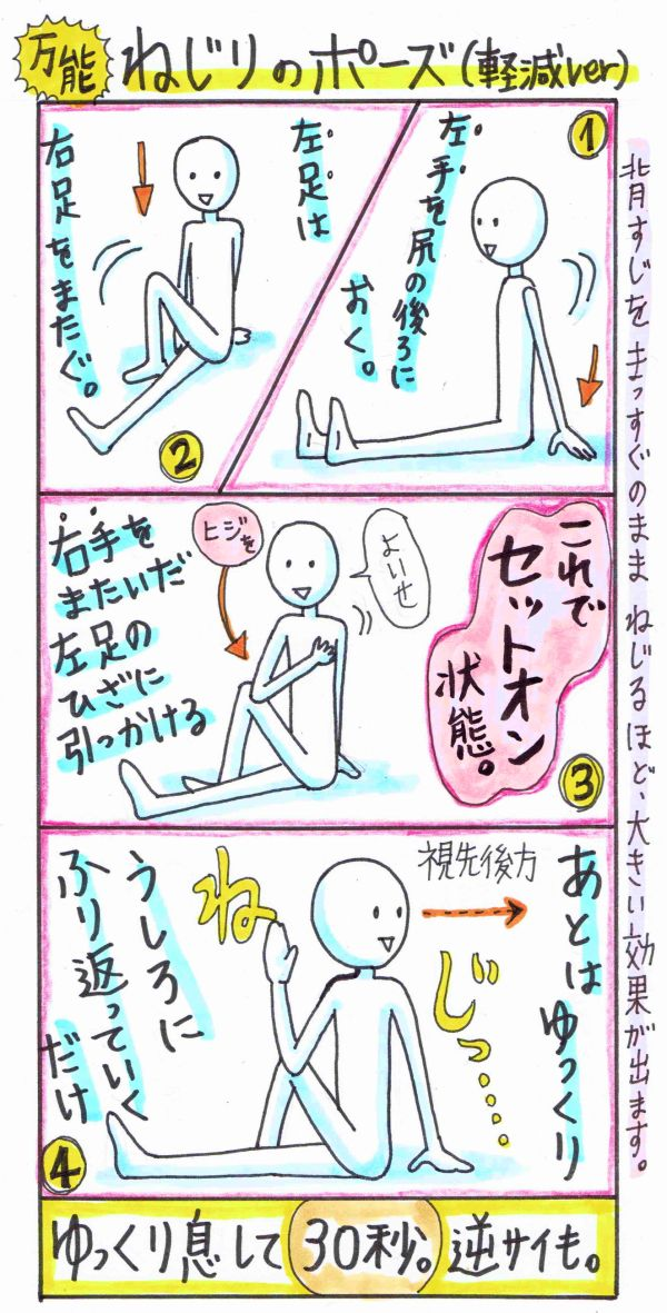 【雑念だらけのヨガタイム!】~ねじりのポーズ(座位)~ - いまトピ