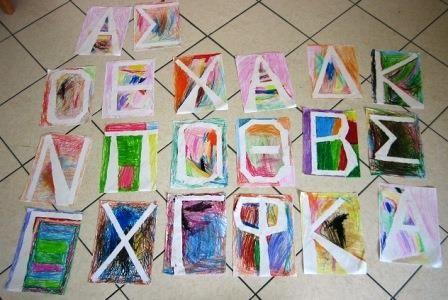 Δραστηριότητες με τα ονόματα των παιδιών (www.kidsactivities.gr)