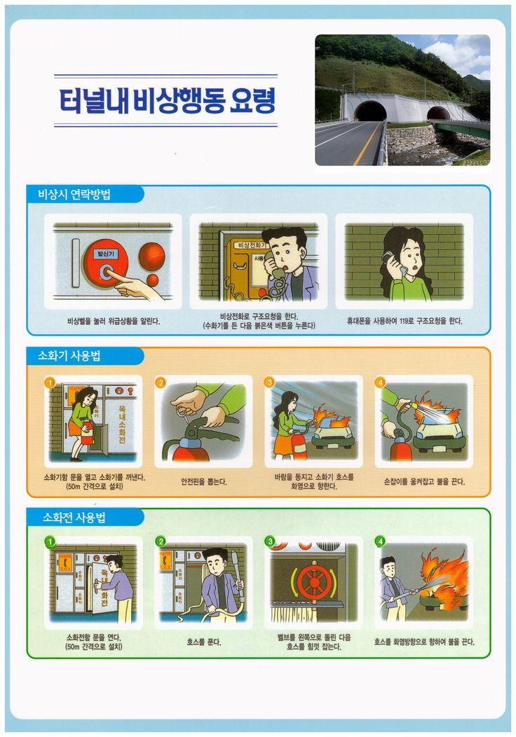 Safe Driving in Road Tunnels | 미시령에서