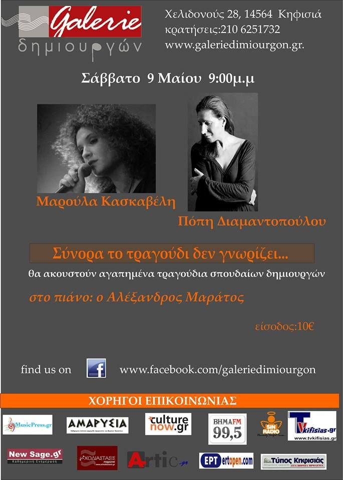 Πόπη Διαμαντοπούλου και Μαρούλα Κασκαβέλη @ Galerie Δημιουργών (09/05/2015)
