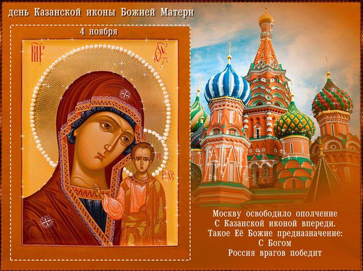 Поздравление с казанской божьей матерью картинки гиф, прикольные картинки