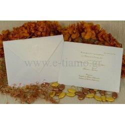 Προσκλητήριο γάμου Νο2563