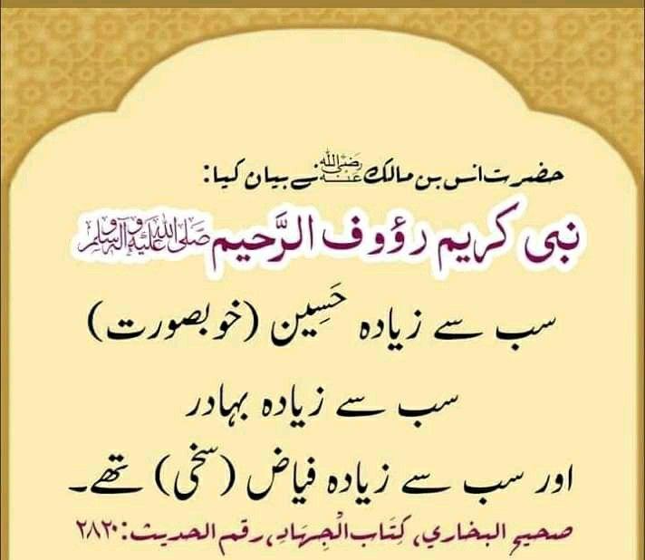 Pin On Hadith Shareef