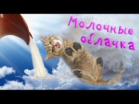 """ФИТНЕС РЕЦЕПТЫ ஐ """"Молочные облачка"""" ஐ Диетический десерт ஐ ПП - YouTube"""