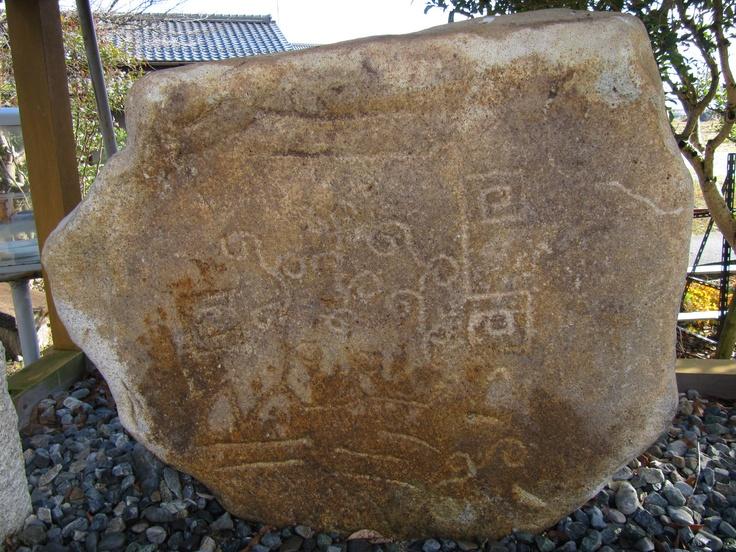 神代文字の石