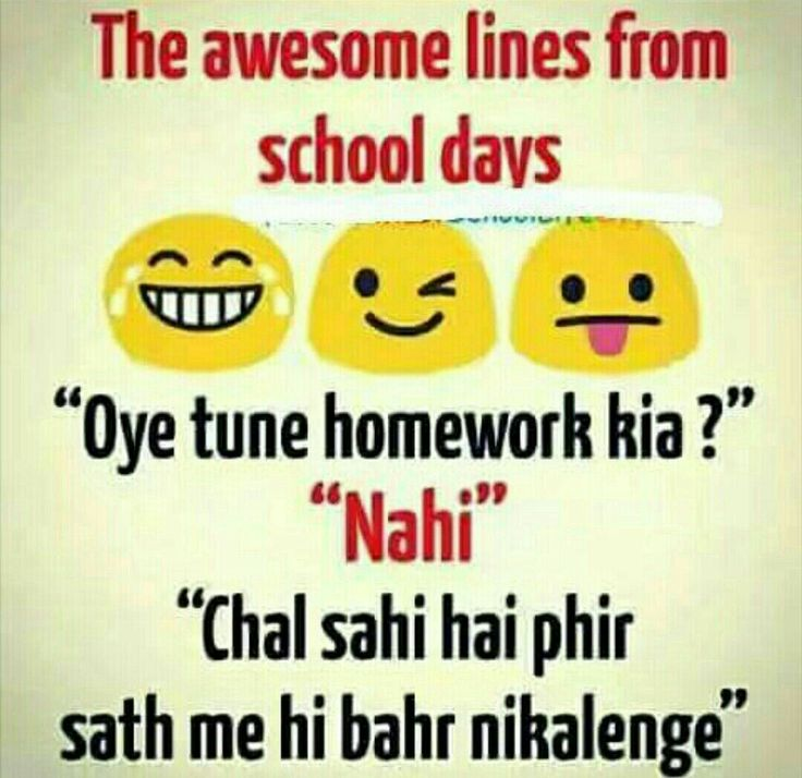 Funny Quotes About School Life 73 Awesome Inspirational And Funny