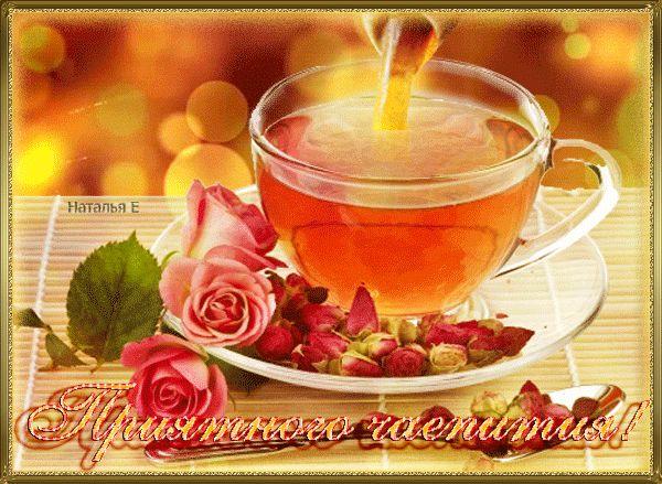 Приятного чаепития в картинках, музыкальное поздравление