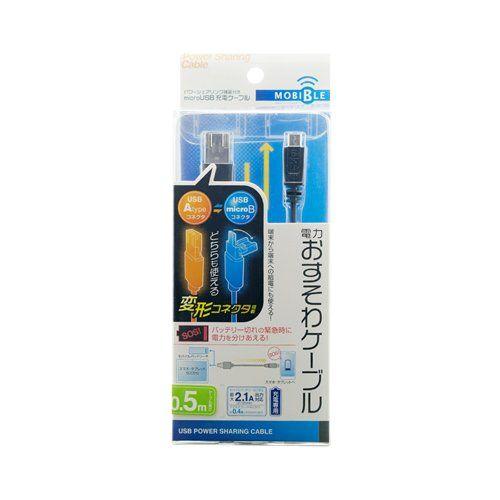 ミヨシ パワーシェアリング機能付きmicroUSBケーブル(電力おすそわケーブル) 黒 0.5m  USB-MS25/BK