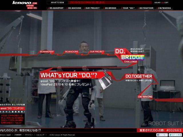 Lenovo DO.PROJECTのWebデザイン http://lenovo-do.jp/