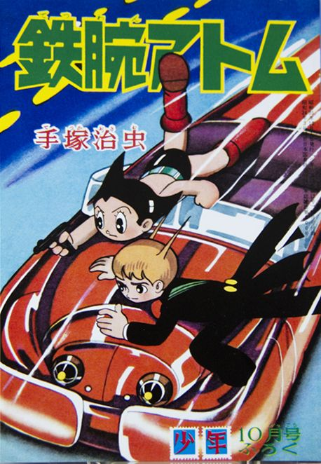 Astroboy by Osamu Tezuka