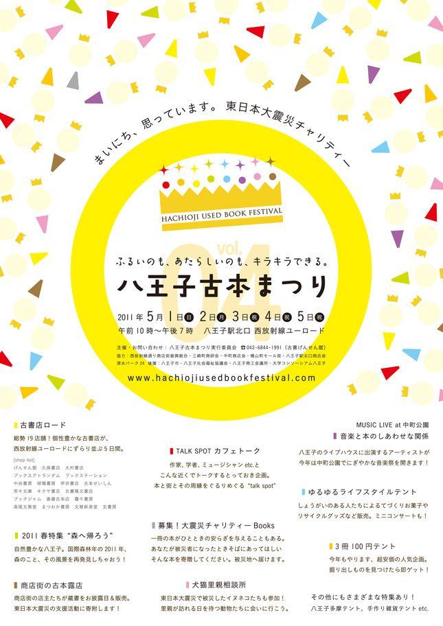 第4回を迎える「八王子古本まつり」のポスター