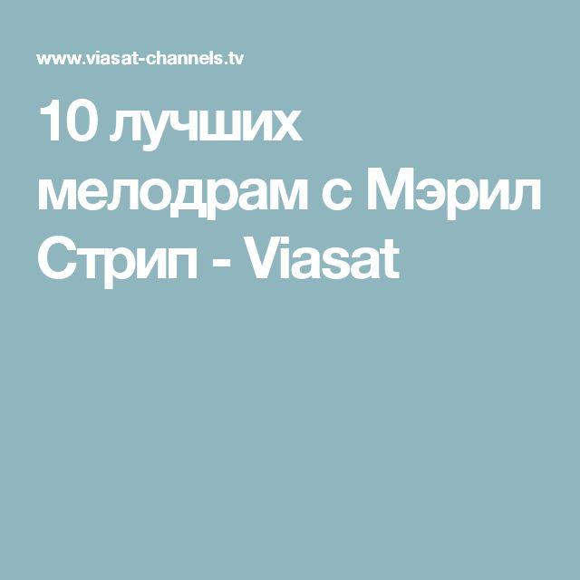 10 лучших мелодрам с Мэрил Стрип - Viasat