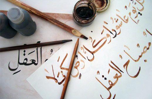 Influências da língua árabe no português
