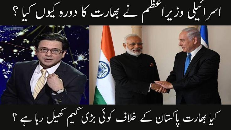 India Big Plan Against Pakistan Revelead   @ Q   21 January 2018   Neo News