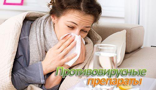 Эффективные таблетки от гриппа и простуды как правило дорого стоят, но существуют лекарства аналоги дорогих препаратов, которые изготавливают в России.