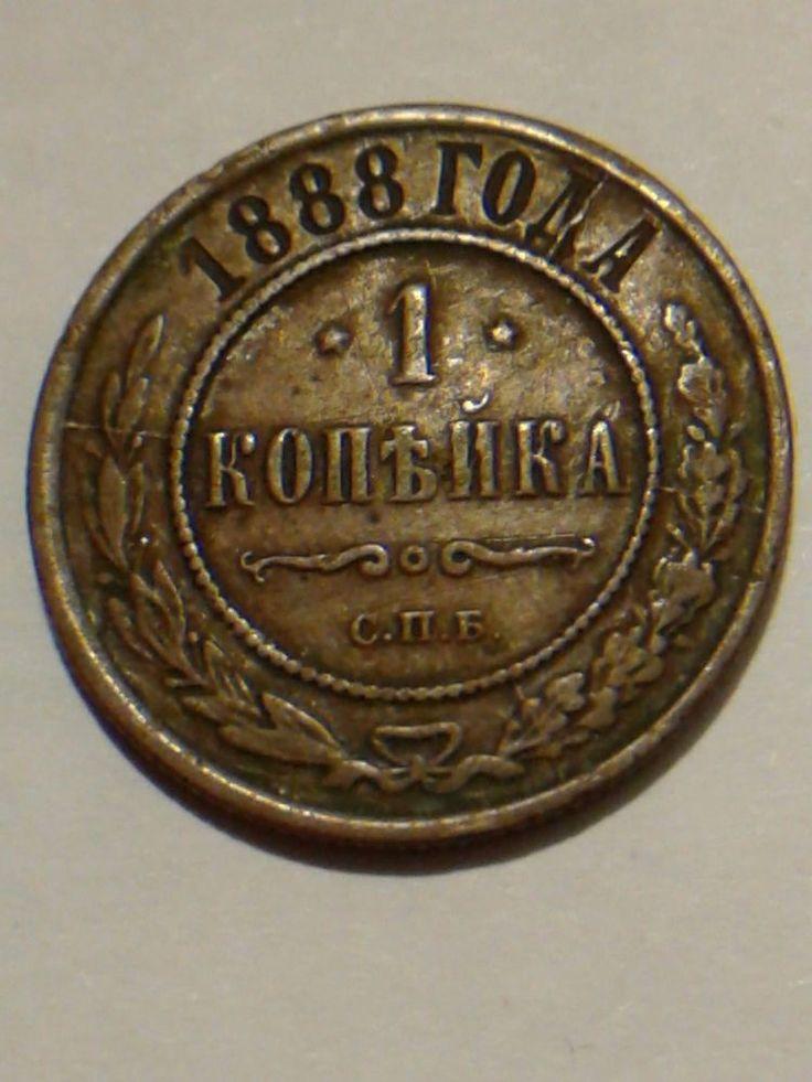 1 KOPEK 1888 RUSSIA USSR SOVIET UNION ANTIQUE COIN
