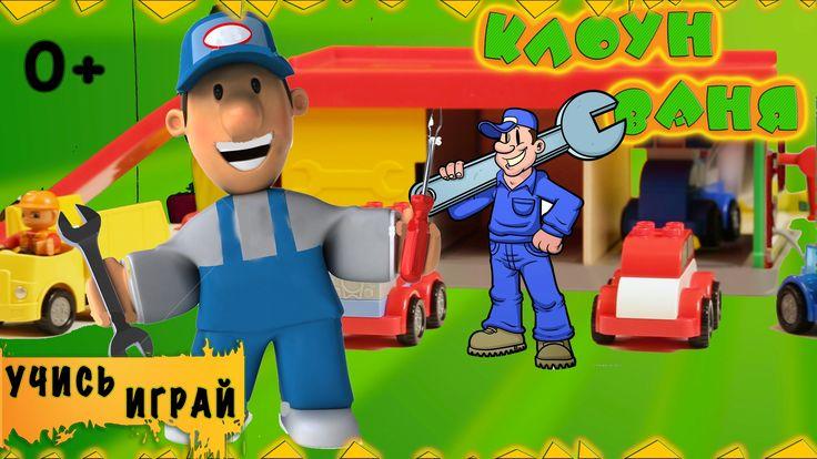 Развивающие мультики, ремонтируем машинки Лего с клоуном Ваней!
