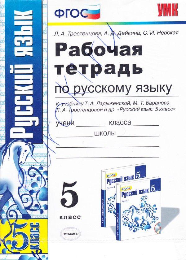 Готовые домашние задания по русскому языку за 10 класс сабаткоев номер
