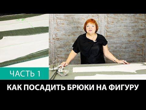Лекция о посадке брюк Как посадить брюки на фигуру Формование брюк в процессе изготовления Часть 1 - YouTube