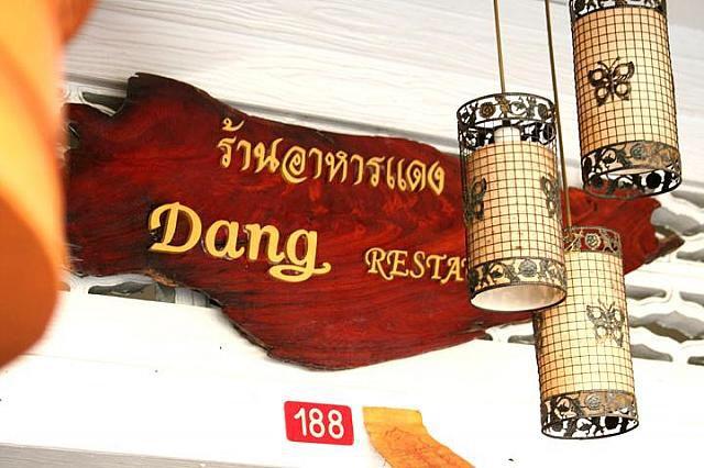 dang restaurant タイ料理/営業時間 8:00〜24:00