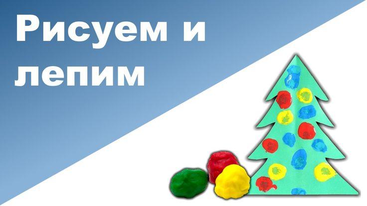 НОВОГОДНИЕ ПОДЕЛКИ С ДЕТЬМИ ♥ Рисуем и лепим шары на елку с малышом ♥ Ре...