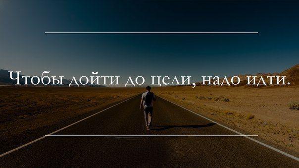 Идущий к своей цели картинка