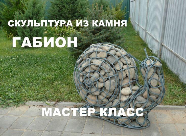 Скульптура из камня.Габион