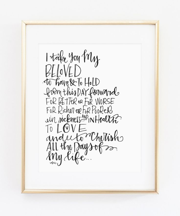 I take you my beloved, to have and to hold from this day forward. For better or for worse, for richer or for poorer, in sickness and in health, to love and to cherish all the days of my life. // modern minimal home decor wedding vow anniversary gift print hand-lettered wall art // Artist: Valerie Wieners Art // Available in 5x7, 8x10, 11x14. // Shop http://makerandink.com