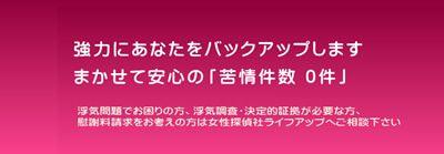 北海道,旭川市,探偵,興信所,いじめ問題,対策,調査,女性探偵ライフアップ