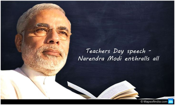 On the occasion of Teachers' Day, Prime Minister Narendra Modi enthralls the nation with his exclusive speech and conversation with kids. Here are the highlights: http://www.mapsofindia.com/my-india/society/pms-speech-on-teachers-day-modi-thanks-all-teachers