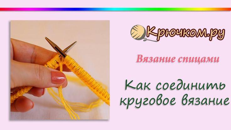 Как соединить круговое вязание. Идеальный край. (Knitting for beginners. Basic)