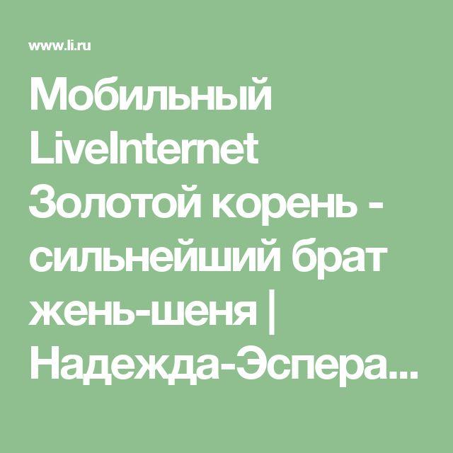 Мобильный LiveInternet  Золотой корень - сильнейший брат жень-шеня  | Надежда-Эсперанса - Дневник Надежда-Эсперанса |