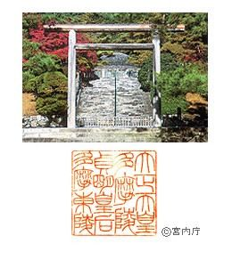第百二十三代大正(たいしょう)天皇御陵御写真 御陵印