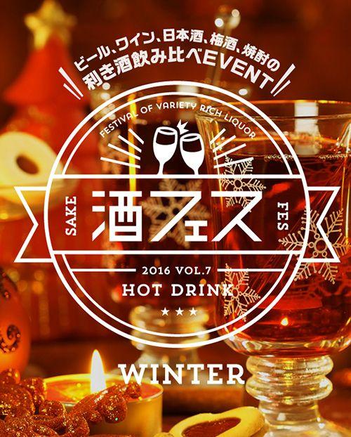 「冬の酒フェス」東京・新潟・大阪で開催 - 梅酒やワイン、果実酒を温めて飲み比べ | ニュース - ファッションプレス