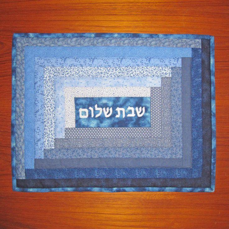 Judaic Fancywork Jewish Shabbat Shalom Challah Cover Blues by MrsStitchesDesigns on Etsy