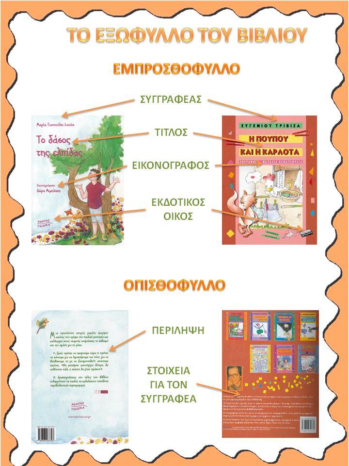 Νηπιαγωγός για πάντα....: Διαβάζοντας ένα Βιβλίο στην Τάξη:Πίνακες Αναφοράς,Φύλλα Καταγραφής & Εργασίας