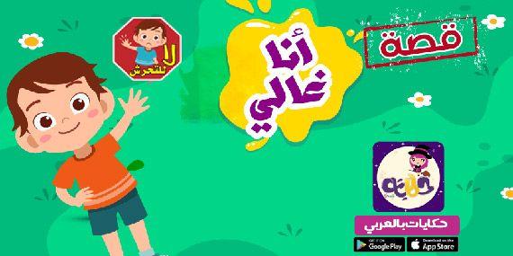 بالصور قصة أنا غالي لتوعية الاطفال ضد التحرش قصة جميلة مصورة لتوعية الطفل ضد التحرش بتطبيق حكايات Fun Activities For Kids Activities For Kids Fun Activities