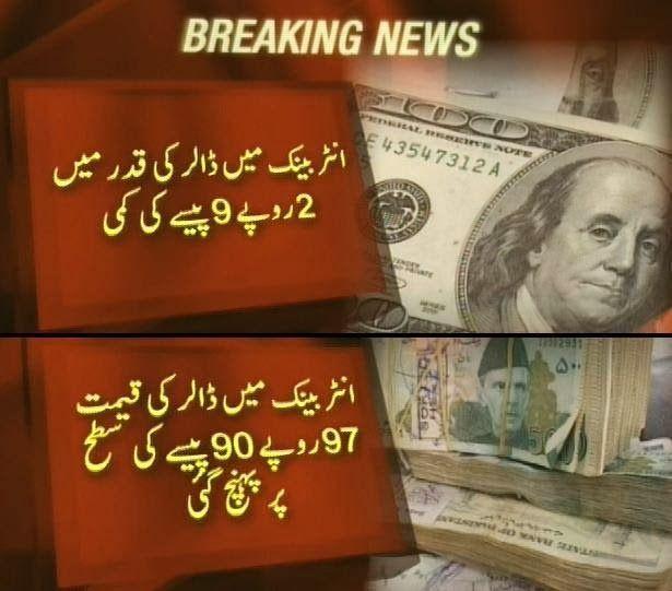 Pakistan news update: Dollar Rates In Pakistan New Update