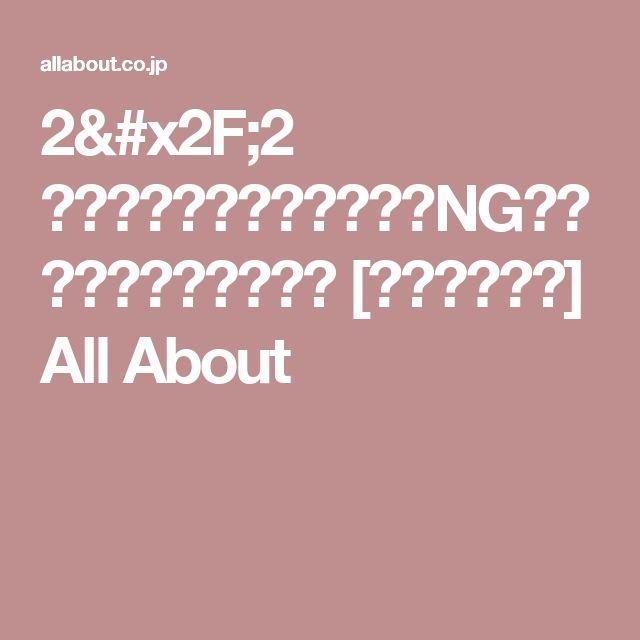 2/2 恐怖を与える叱り方はなぜNG?効果抜群の叱り方は? [子供のしつけ] All About
