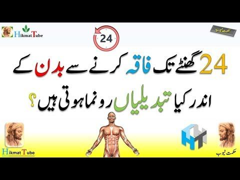 human body 24 hour fast benefits fasting good for body benefits of fasting  for a day 24گھنٹے تک فاقہ کرنے سے بدن کے اندر کیا تبدیلیاں رونما ہوت… |  Pinteres…